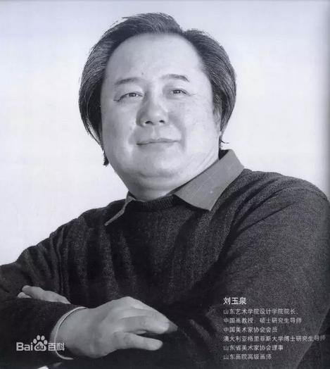 刘玉泉.png