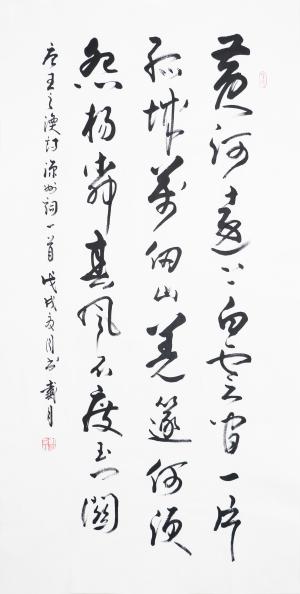 《凉州词》 行书 136x68cm.jpg
