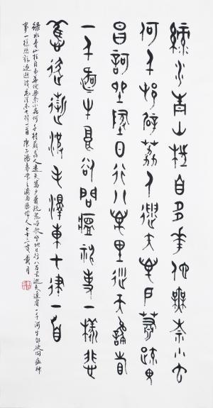 《七律二首·送瘟神》金文 136x68cm.jpg